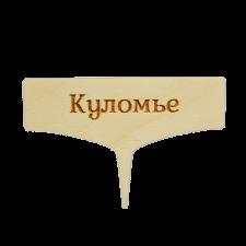 Топпер Куломье